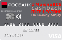 #МожноВСЁ: обзор кредитной карты от Росбанка