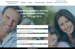 Ипотечный центр «Родина» – подберет выгодный кредит на недвижимость
