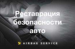 Ремонт и замена подушек безопасности автомобилей