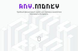 Платежная система для сайтов