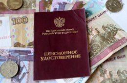 Экономист рассказал, что будет с пенсиями после ликвидации Пенсионного фонда