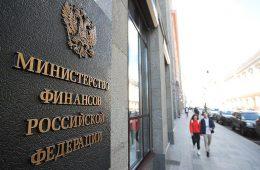 Минфин России предложил ввести налоговые льготы для резидентов САР