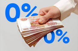 Займ на месяц без процентов в МФО