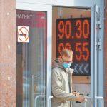 После рекорда в 90 рублей евро предсказали все 100