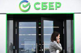 Сбербанк начал выплату рекордных дивидендов
