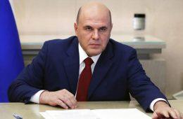Мишустин озвучил условия списания долгов по бюджетным кредитам регионам