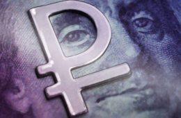 Внешние факторы создают помехи «резвому» усилению рубля