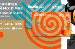 Обновленные карты рассрочки «Халва»