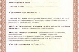 Особенности получения лицензий Ростехнадзора