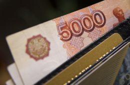 Эксперты дали пессимистический прогноз по поводу доходов россиян в 2021 году