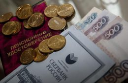 Пандемия снизила доходность пенсионных накоплений
