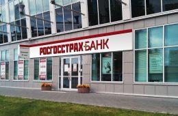 РГС Банк намерен войти в тройку лидеров автокредитования