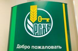РоссельхозБанк, как финансовая помощь для юридических лиц