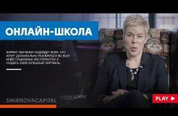 Учимся управлять своими расходами и инвестициями в онлайн школе Натальи Смирновой