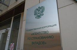 АСВ оценило уровень возврата денег кредиторам банкротящихся банков