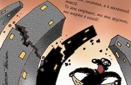 ЦБ задумался о проблемах льготной ипотеки: нашлась «темная» сторона
