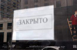 В России каждый десятый бизнес предупредил о риске закрытия в 2021 году
