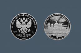 Банк России выпустит памятную серебряную монету номиналом 3 рубля