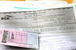 Банк России оштрафовал страховую компанию «ВСК»