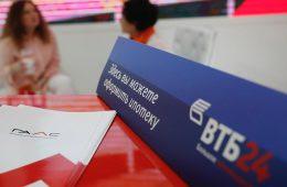 ВТБ предложил объединить все программы льготной ипотеки