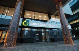 Московский Кредитный Банк купил «Кольцо Урала»