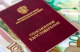 В России выявили актуарный дефицит у трех НПФ