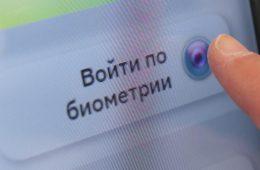 В ЦБ дали указания банкам по использованию единой биометрической системы
