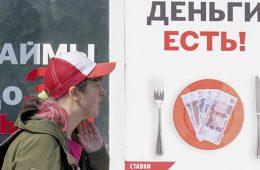 Названы самые закредитованные сферы занятости в России