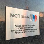 МСП Банк готовится к укреплению капитала
