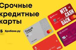 Выбор и оформления банковской карты с помощью сервиса Brobank.ru