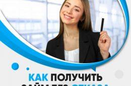 Обзор микрозаймов на портале zaym-go.ru