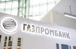 Газпромбанк вошел в пилотную группу тестирования цифрового рубля