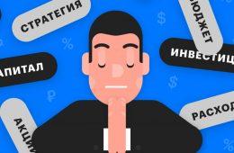 Правильный подход к личным финансам