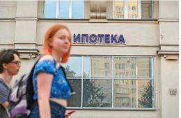 России предрекли исчезновение ипотечных заемщиков