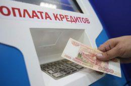 Эксперт рассказал об особенностях погашения кредита досрочно