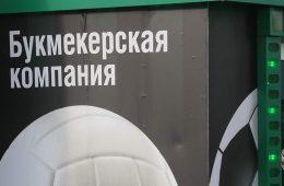 Путин утвердил единый центр учета переводов ставок букмекерских контор